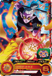 SUPER DRAGON BALL HEROES UMP-38 without golden
