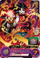 SUPER DRAGON BALL HEROES UMP-39 without golden Cunber