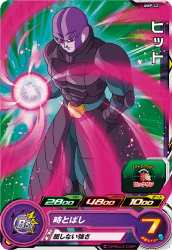 SUPER DRAGON BALL HEROES UMP-42