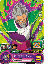 SUPER DRAGON BALL HEROES UMP-53