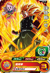 SUPER DRAGON BALL HEROES UMP-55 without golden Son Gohan : Xeno