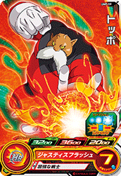 SUPER DRAGON BALL HEROES UMP-59 Toppo