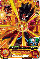 SUPER DRAGON BALL HEROES UMP-64 Son Goku : Xeno