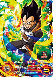 SUPER DRAGON BALL HEROES UMX-02