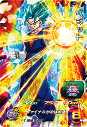 SUPER DRAGON BALL HEROES UMX-03