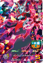 SUPER DRAGON BALL HEROES UMX-04