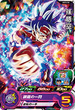 SUPER DRAGON BALL HEROES SUPER ULTIMATE TOUR 2019 SUPER GUIDE UVPJ-26 Son Goku