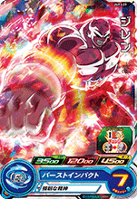 SUPER DRAGON BALL HEROES SUPER ULTIMATE TOUR 2019 SUPER GUIDE UVPJ-27 Jiren