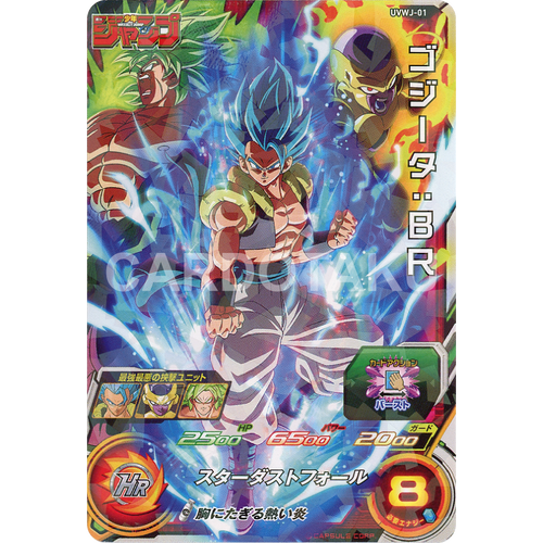 SUPER DRAGON BALL HEROES UVWJ-01 Gogeta : BR Super Saiyajin God Super Saiyajin. Broly. Golden Frieza