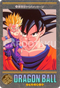 DRAGON BALL Z Visual Adventure 224 Son Goku, Son Gohan BANDAI 1995