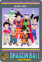 DRAGON BALL Z Visual Adventure 232 Piccolo, Son Goku, Son Gohan, Vegeta, Krillin, Android 18, Trunks, Son Goten BANDAI 1995