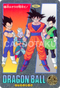 DRAGON BALL Z Visual Adventure 242 Vegeta, Shin, Son Goku, Son Gohan BANDAI 1995