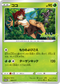 Pokémon Card Game Sword & Shield PROMO 106/S-P  Promotional card given to the cinema for the entry of the film Koko from December 25, 2020  Koko