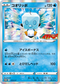 Pokémon Card Game Sword & Shield PROMO 173/S-P  Promotional card sold with the June 2021 issue of Koro Koro Ichiban! magazine released April 21 2020.  Koorippo / Eiscue