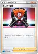 POKÉMON CARD GAME Sword & Shield 「Starter Set VMAX Kamex」