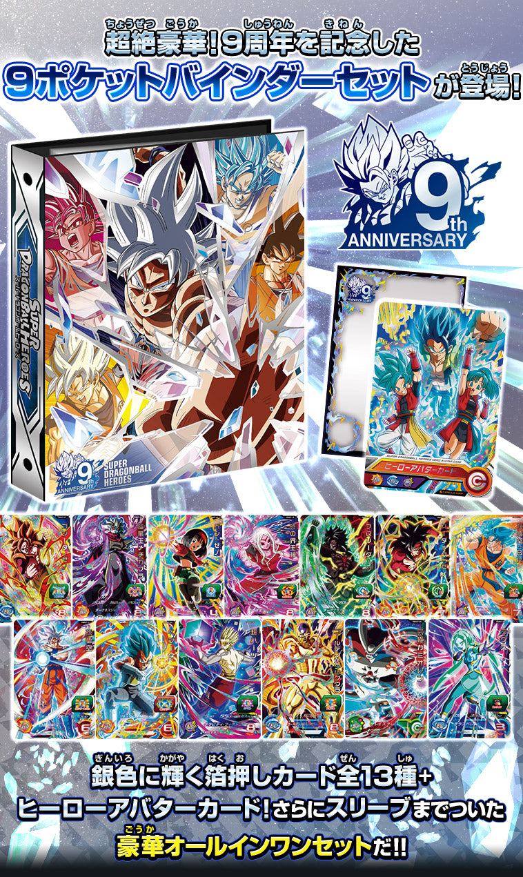 SUPER DRAGON BALL HEROES 9th ANNIVERSARY 9 POCKET BINDER Chouzetsu SET