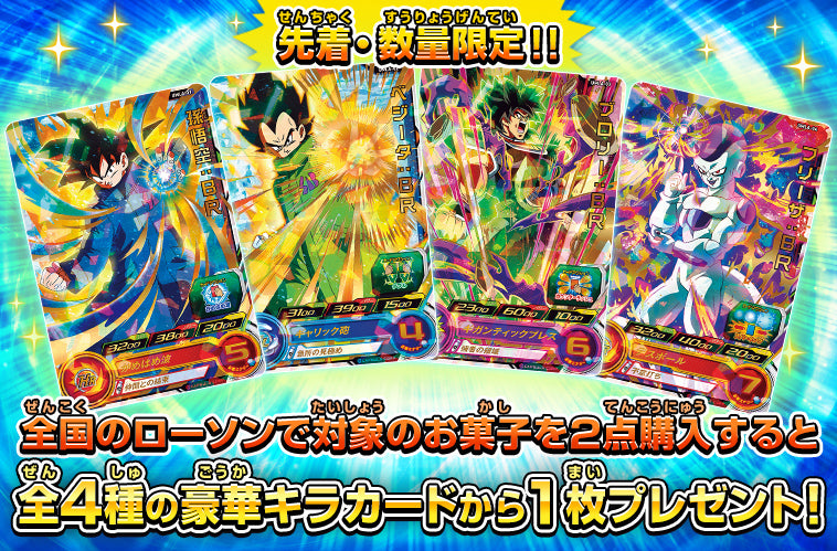SUPER DRAGON BALL HEROES UMLA full 4 cards set