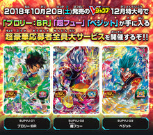 SUPER DRAGON BALL HEROES 8th ANNIVERSARY VICTORY PACK SUPVJ-01 / 02 / 03