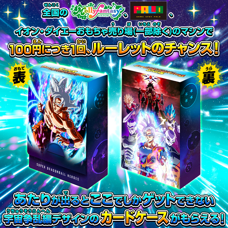 SUPER DRAGON BALL HEROES Card case limited
