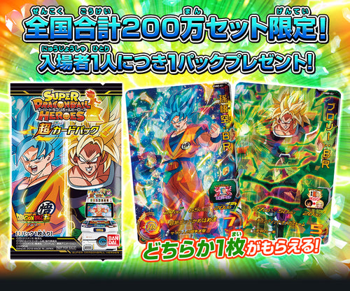 SUPER DRAGON BALL HEROES SUPER CARD PACK DRAGON BALL SUPER Broly
