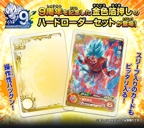 SUPER DRAGON BALL HEROES OFFICIAL CARD LOARDER 9th Anniversary