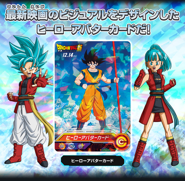SUPER DRAGON BALL HEROES UM3 Goku Avatar DRAGON BALL SUPER