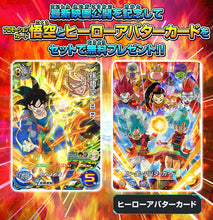 SUPER DRAGON BALL HEROES UMP-32 & Avatar card