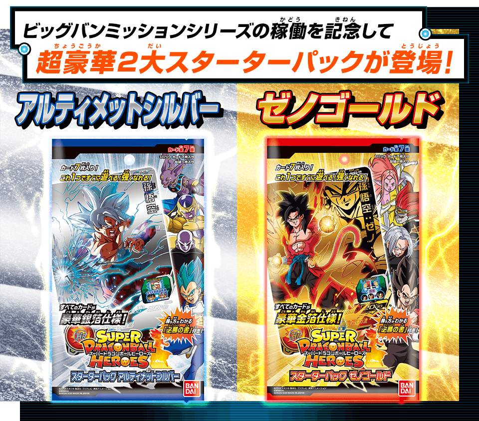 SUPER DRAGON BALL HEROES STARTER PACK XENO GOLD