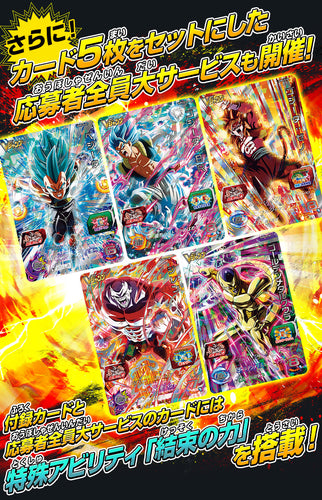 SUPER DRAGON BALL HEROES 9th ANNIVERSARY VICTORY PACK SUPVJ2-01 / 02 / 03 / 04 / 05