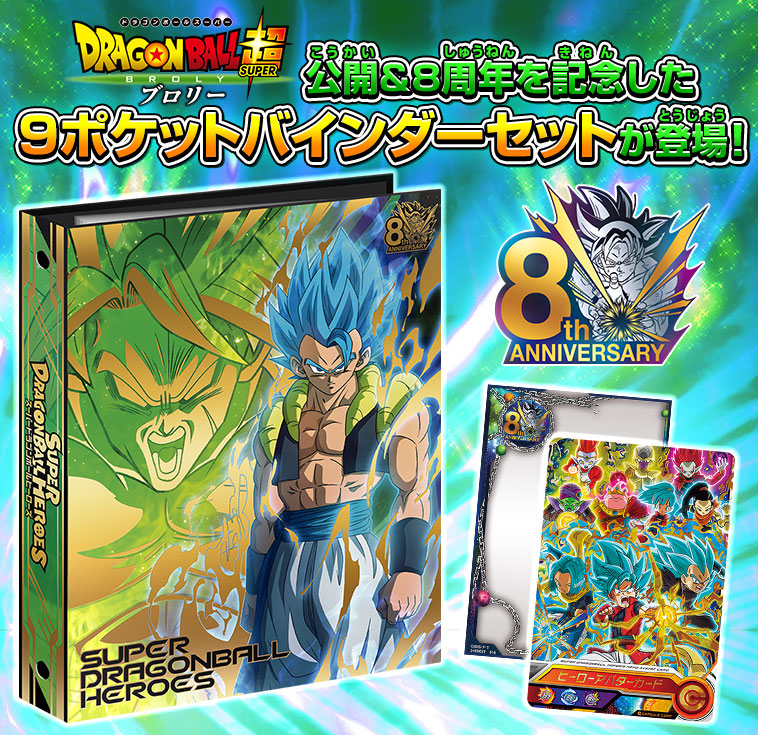 SUPER DRAGON BALL HEROES 8th ANNIVERSARY 9 POCKET BINDER ULTIMATE SET
