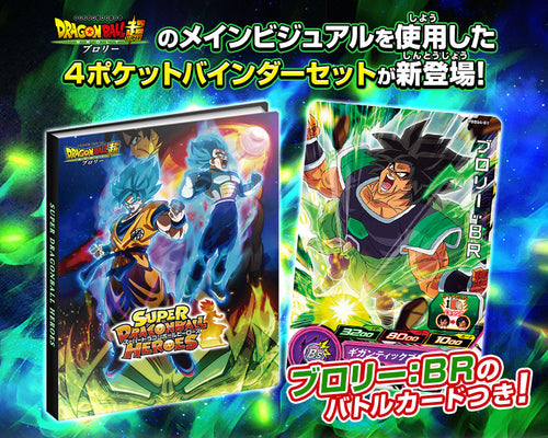 SUPER DRAGON BALL HEROES 4 POCKET BINDER SET Broly Ver.