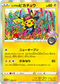 Pokémon Card Game PROMO 002/S-P SHIBUYA NO PIKACHU