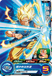 SUPER DRAGON BALL HEROES SH1-01 Son Goku