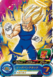 SUPER DRAGON BALL HEROES SH1-04 Vegeta