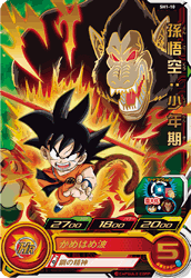 SUPER DRAGON BALL HEROES SH1-10