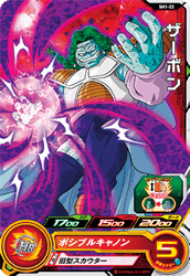 SUPER DRAGON BALL HEROES SH1-22 Zarbon