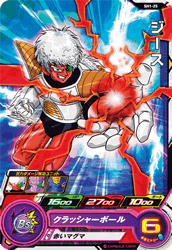 SUPER DRAGON BALL HEROES SH1-25