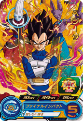 SUPER DRAGON BALL HEROES SH1-31 Vegeta