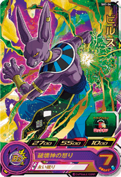 SUPER DRAGON BALL HEROES SH1-34 Beerus