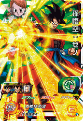 SUPER DRAGON BALL HEROES SH1-47