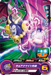 SUPER DRAGON BALL HEROES SH1-57