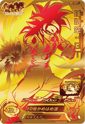 SUPER DRAGON BALL HEROES SH1-GCP1 Son Goku : GT