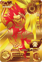 SUPER DRAGON BALL HEROES SH1-GCP3 Son Gohan : GT