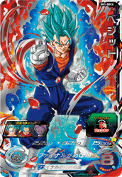 SUPER DRAGON BALL HEROES SH1-SEC2 Vegetto