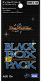 [DMEX-08] DUEL MASTERS MYSTERIOUS BLACK BOX PACK