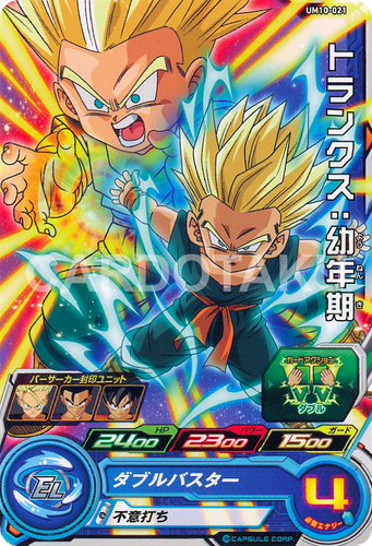 SUPER DRAGON BALL HEROES UM10-021 Trunks : Younenki