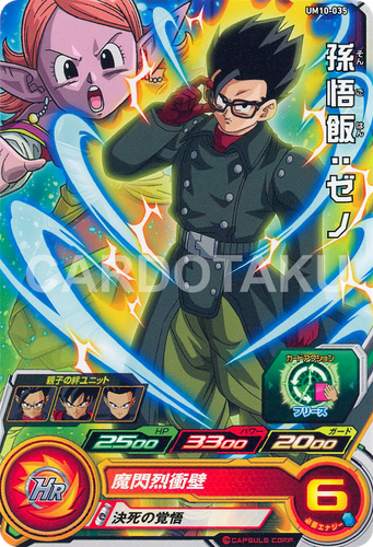 SUPER DRAGON BALL HEROES UM10-035 Son Gohan : Xeno