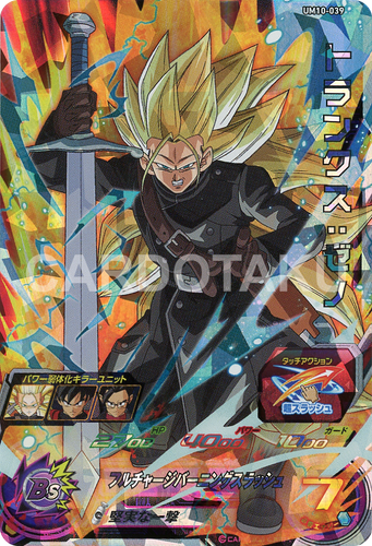 SUPER DRAGON BALL HEROES UM10-039 Trunks : Xeno