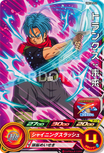 SUPER DRAGON BALL HEROES UM10-051 Trunks : Mirai