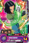 SUPER DRAGON BALL HEROES UM10-052 Android 17